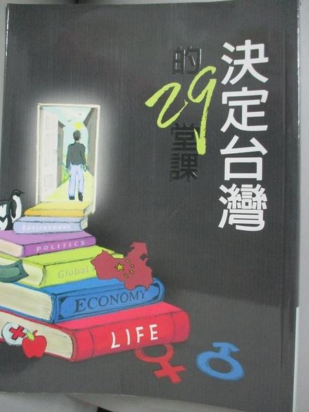 【書寶二手書T7/大學社科_YJB】決定台灣的29堂課_余範英等策畫