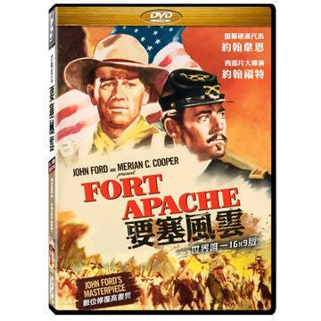 約翰韋恩 要塞風雲 DVD(購潮8)