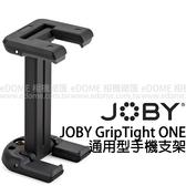 JOBY Grip Tight ONE Mount 通用型手機支架 (郵寄免運 台閔公司貨) JB15 JB01490 萬用夾 固定夾
