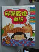 【書寶二手書T9/少年童書_QHY】科學原理童話_黃根基_附光碟