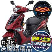 【抽智慧手錶】彪虎TIGRA 150 ABS LED光條尾燈 送行車紀錄器 腳踏精品 鋼鐵大全險(AF-150AIA)PGO