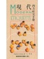 二手書博民逛書店 《b 現代西方社交手冊 Modern Etiquette》 R2Y ISBN:9570503807│元宵譯