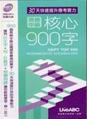 (二手書)全民英檢中級核心900字口袋書