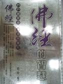 【書寶二手書T8/宗教_LCD】佛經的智慧_葉舟