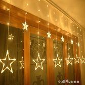 led星星燈小彩燈閃燈串燈滿天星浪漫臥室裝飾女生房間布置網紅燈 小確幸生活館