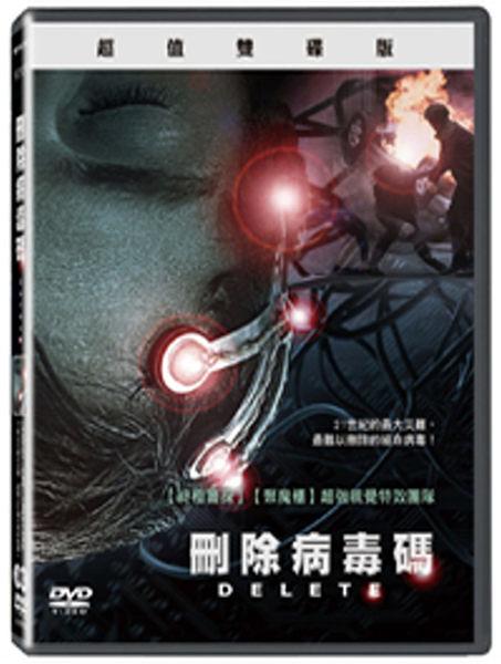 【停看聽音響唱片】【DVD】刪除病毒碼