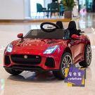 電動車 四驅捷豹兒童車電動四輪帶遙控汽車可坐人寶寶玩具車男孩女孩童車T 3色