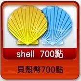 【綠蔭-全店免運】點數卡-貝殼幣 700點