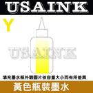 USAINK~EPSON  100CC 黃色魔珠防水瓶裝墨水/補充墨水  適用DIY填充墨水.連續供墨
