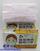 【醫博士】環保媽媽 成人口罩50片裝 【40盒/箱_粉色】