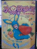 挖寶二手片-B32-133-正版VCD*動畫【水果歡樂派之水果跳跳兔4 水果冰淇淋、水果跳跳兔(雙碟)】國語