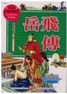 【經典名著】中國經典故事:岳飛傳