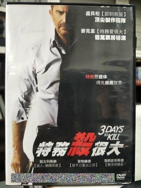 挖寶二手片-Y63-010-正版DVD-電影【特務殺很大】-凱文科斯納 安柏赫德 海莉史坦菲德