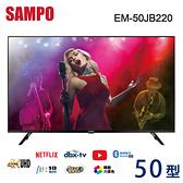 SAMPO聲寶50吋4K UHD Smart LED智慧聯網顯示器+視訊盒 EM-50JB220~含拆箱定位+舊機回收