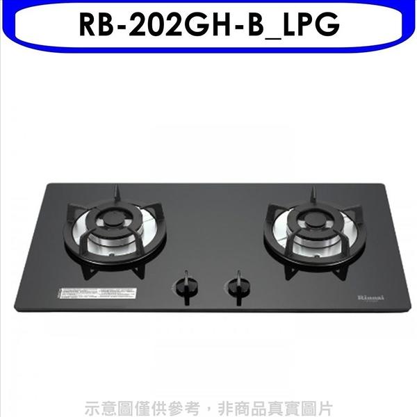 林內【RB-202GH-B_LPG】雙口玻璃防漏檯面爐黑色(與RB-202GH-B同款)瓦斯爐桶裝瓦斯(含標準安裝)