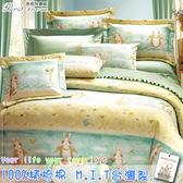 鋪棉床包 100%精梳棉 全舖棉床包兩用被三件組 單人3.5*6.2尺 Best寢飾 3A06