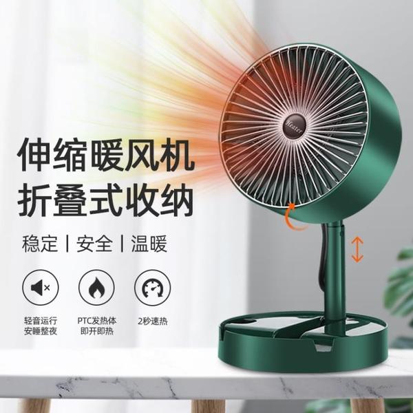 家用折疊迷你暖風機熱風機取暖器110V日規美規220V歐規暖風機 1995生活雜貨