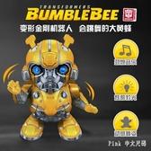 兒童禮物變形金剛5大黃蜂模型甲殼蟲會跳舞的機器人兒童禮物玩具LXY6627【pink中大尺碼】