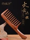 木梳子 西溪子大齒梳子寬齒卷發梳美發女檀木梳子家用長發木頭按摩防脫齒 米家