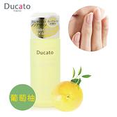 《日本製》Ducato 溫和葡萄柚香去光水 220ml  ◇iKIREI