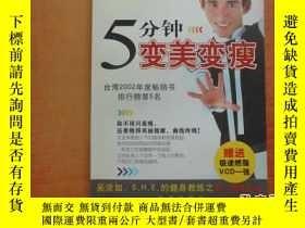 二手書博民逛書店罕見5分鐘變美變瘦23429 潘若迪 新華出版社 出版2016