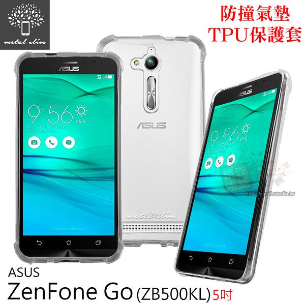 快速出貨 Metal-Slim ASUS Zenfone Go (ZB500KL) 5吋 防撞氣墊TPU 手機保護套