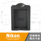 Kamera Nikon EN-EL15 電池充電器 替換式卡座 EXM PN 上座 卡匣 相容底座 ENEL15 (PN-081)
