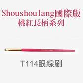 Shoushoulang國際版桃紅刷具系列 /T114眼線刷 【A300】