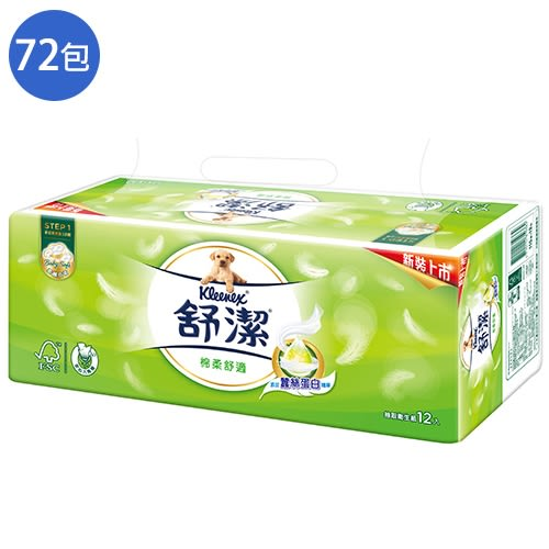 (輸入amart100再現折100)舒潔抽取式衛生紙110抽*72包(箱)【愛買】