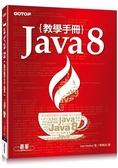 Java 8 教學手冊