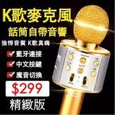 麥克風全民k歌手機兒童通用K歌神器無線家用藍芽唱歌話筒音響一體