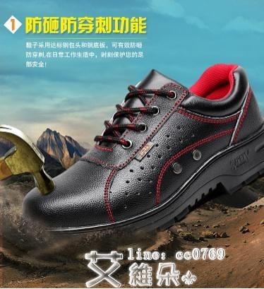 安全鞋 勞保鞋男士防砸防刺穿夏季電焊工安全透氣輕便鋼包頭防臭工地工作 艾維朵