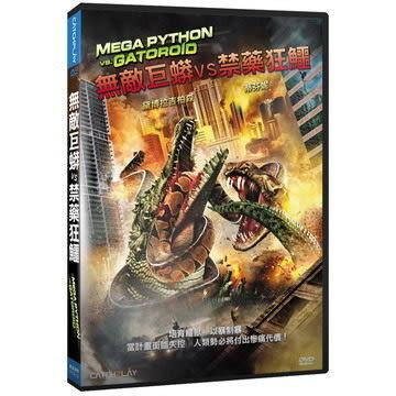 無敵巨蟒vs禁藥狂鱷 DVD Mega Python vs Gatoroid 黛博拉吉柏森 蒂芬妮 瑪莉藍伯特  (音樂
