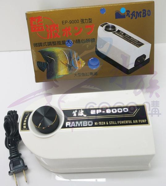 藍波打氣幫浦 超靜音 微調式 低噪音 中大型魚缸適用  EP-9000
