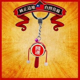 【收藏天地】台灣紀念品*古早味鎖圈(童玩開運手搖鼓)