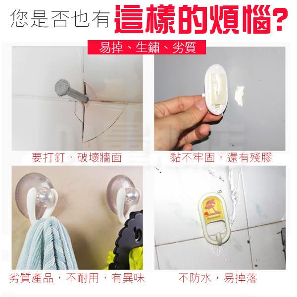 無痕貼掛勾 無痕掛勾 6入1組 免釘 可水洗 重複使用 不殘膠 (V50-2071)