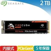 Seagate火梭魚【FireCuda 530】2TB Gen4 PCIE SSD 固態硬碟
