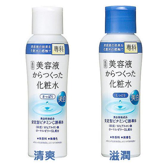 SHISEIDO 資生堂 特潤保濕淨白專科 化妝水 (清爽/滋潤) 200ml【七三七香水精品坊】