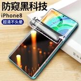 iPhone 8 7 Plus 水凝膜 防窺膜 防窺螢幕保護貼 螢幕貼 uv防偷窺屏 全屏覆蓋 保護軟膜 iPhone8
