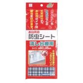 【日本-小久保】櫥櫃防塵防蟲墊 60x45cm