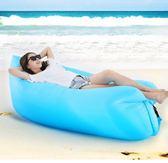 戶外網紅懶人便攜式充氣沙發袋空氣床墊雙人折疊床氣墊床椅子單人YYJ 夢想生活家