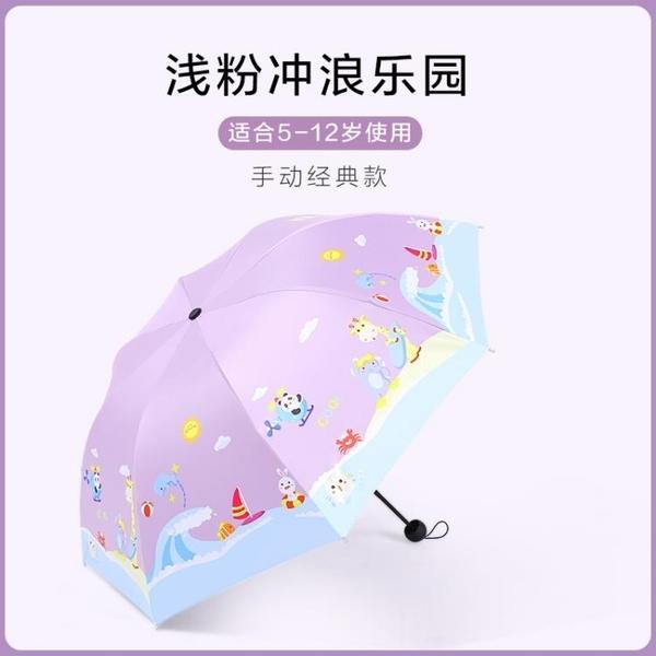 全自動兒童雨傘女寶寶防曬男童小學生折疊輕便小孩幼兒園超輕卡通
