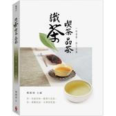 識茶喫茶品茶(一味清香恆久流傳)