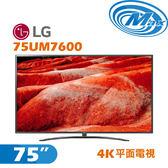 《麥士音響》 LG樂金 75吋 量子點電視 75UM7600