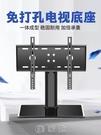 萬能通用液晶電視底座支架免打孔增高升降臺式電腦桌面顯示屏掛架 快速出貨