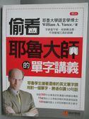 【書寶二手書T2/語言學習_PFS】偷看耶魯大師的單字講義_William A. Vance_附光碟