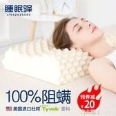 泰國天然乳膠枕頭家用橡膠枕芯男女學生宿舍單人護頸椎防螨兒童枕ATF「青木鋪子」