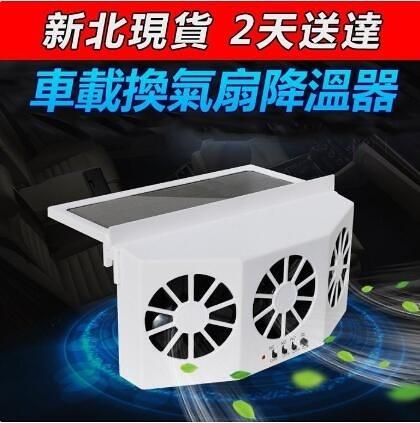 24H出貨太陽能充電汽車換氣扇車載排風扇降溫神器散熱器車窗換氣扇通風排熱扇 創意家居