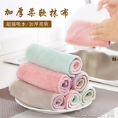 不掉毛吸水抹布加厚雙層超細纖維擦桌布廚房家用清潔洗碗巾洗碗布 簡而美