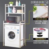 洗衣機置物架洗衣機置物架落地滾筒翻蓋洗衣機架陽臺衛生間馬桶置物架 衣間迷你屋